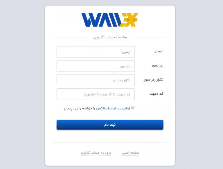 فرم ثبت نام در والکس
