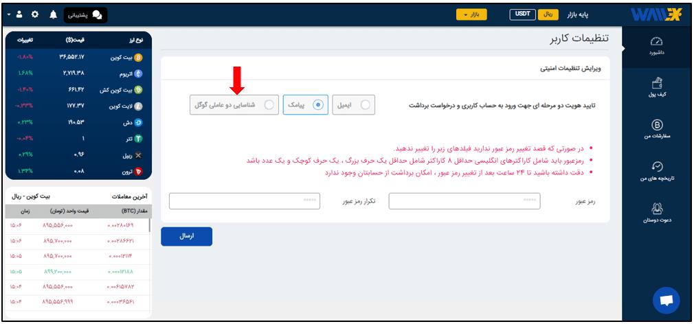 پنل تنظیمات امنیتی در والکس