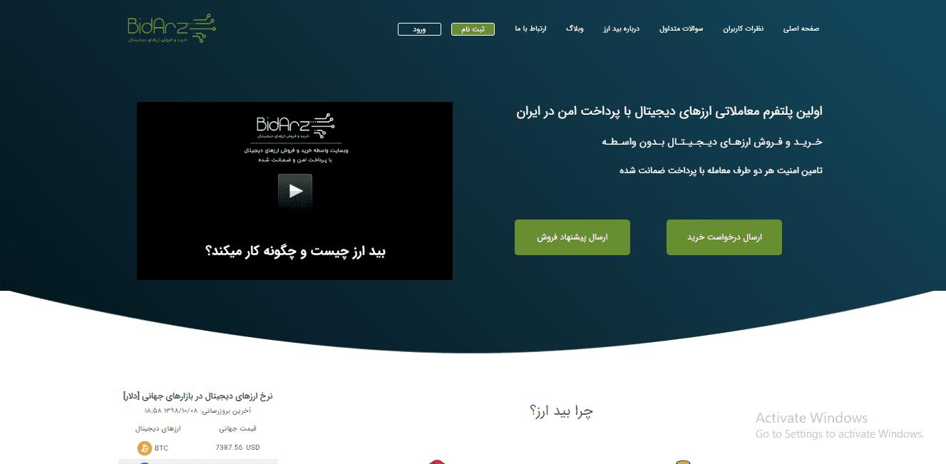 صرافی بیت کوین ایرانی؛ بید ارز