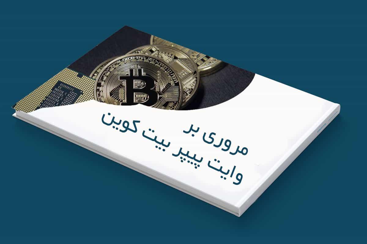 وایت پیپر بیت کوین (Bitcoin white paper) چیست؟