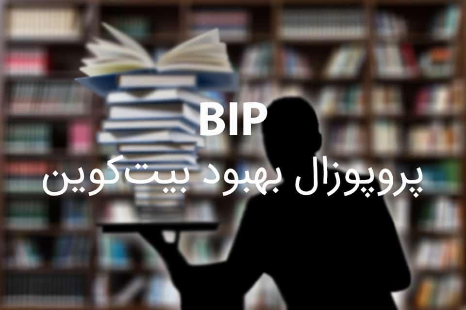 پروپوزال بهبود بیت کوین (BIP) چیست؟