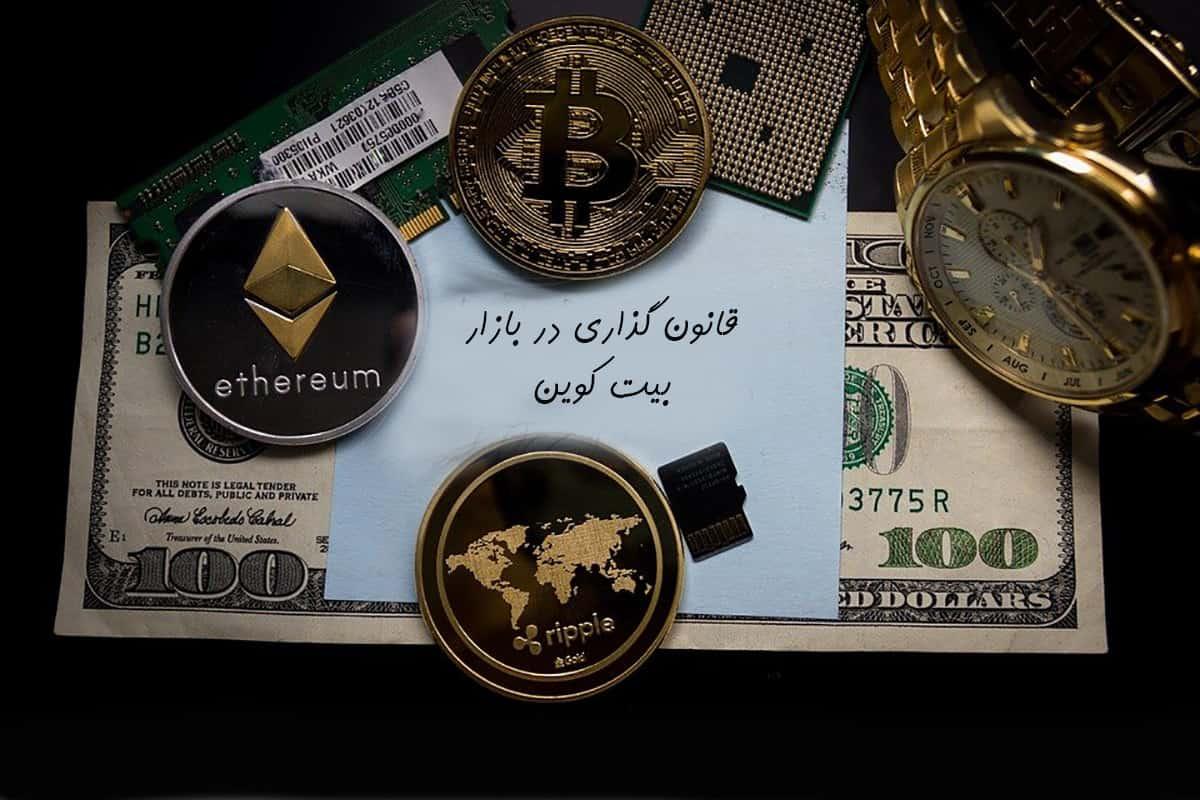 پاسخ به 7 سوال مهم در مورد قانون گذاری در بازار بیت کوین