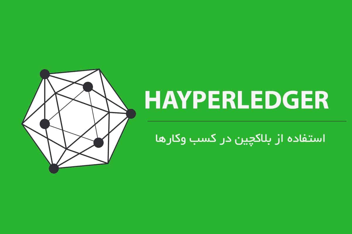 هایپرلجر چیست؟ استفاده از تکنولوژی بلاکچین و قراردادهای هوشمند در صنایع غیرارزی