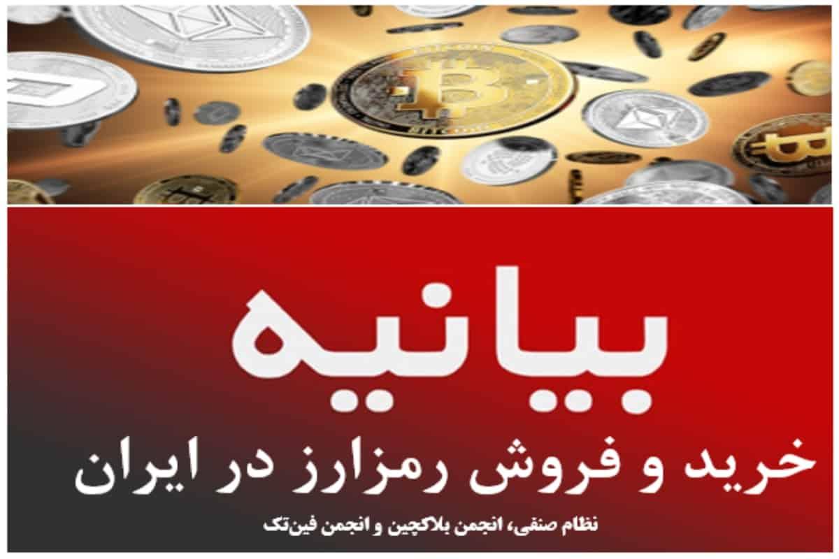 بیانیه مشترک نظام صنفی، انجمن بلاکچین و انجمن فینتک در مورد رمزارزها
