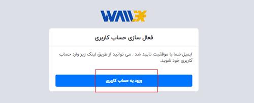 احراز هویت در سایت والکس
