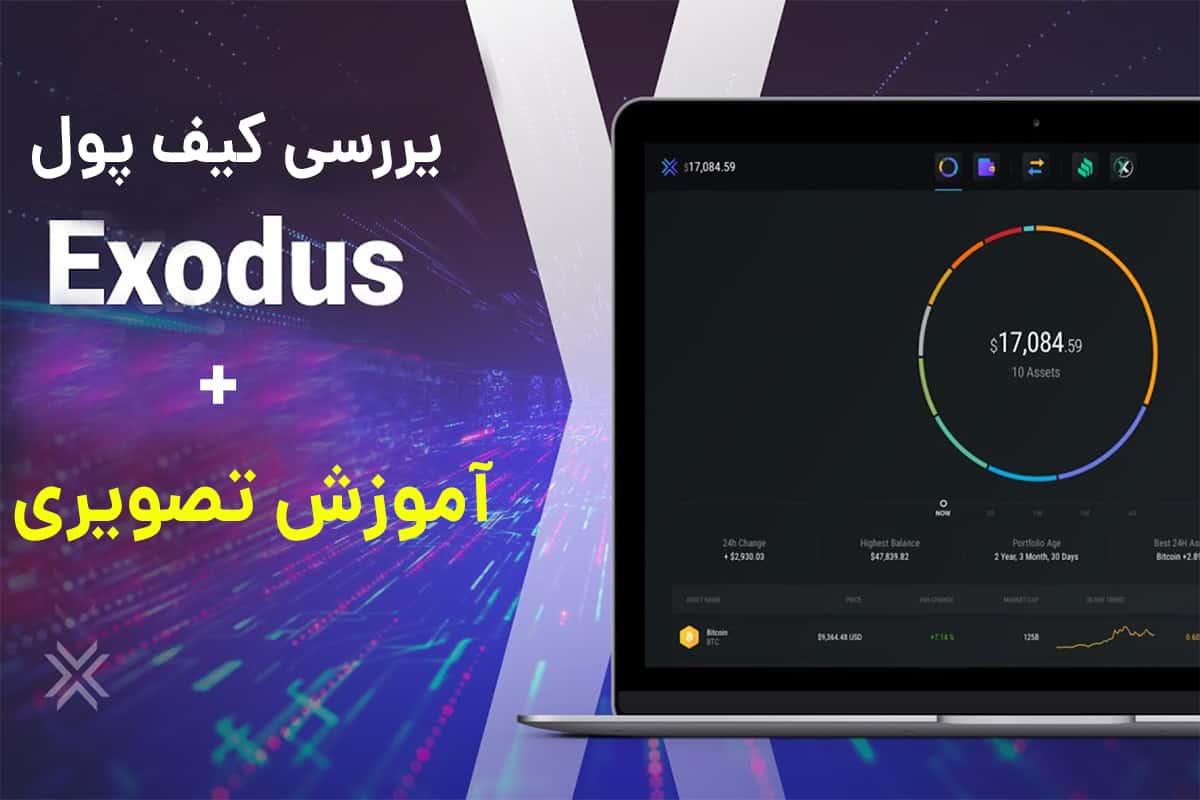 کیف پول اکسودوس، بررسی و آموزش تصویری دریافت و ارسال ارز در Exodus