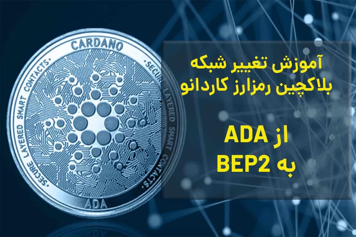 تغییر شبکه کاردانو از ADA به BEP2 با بایننس بریج + آموزش تصویری