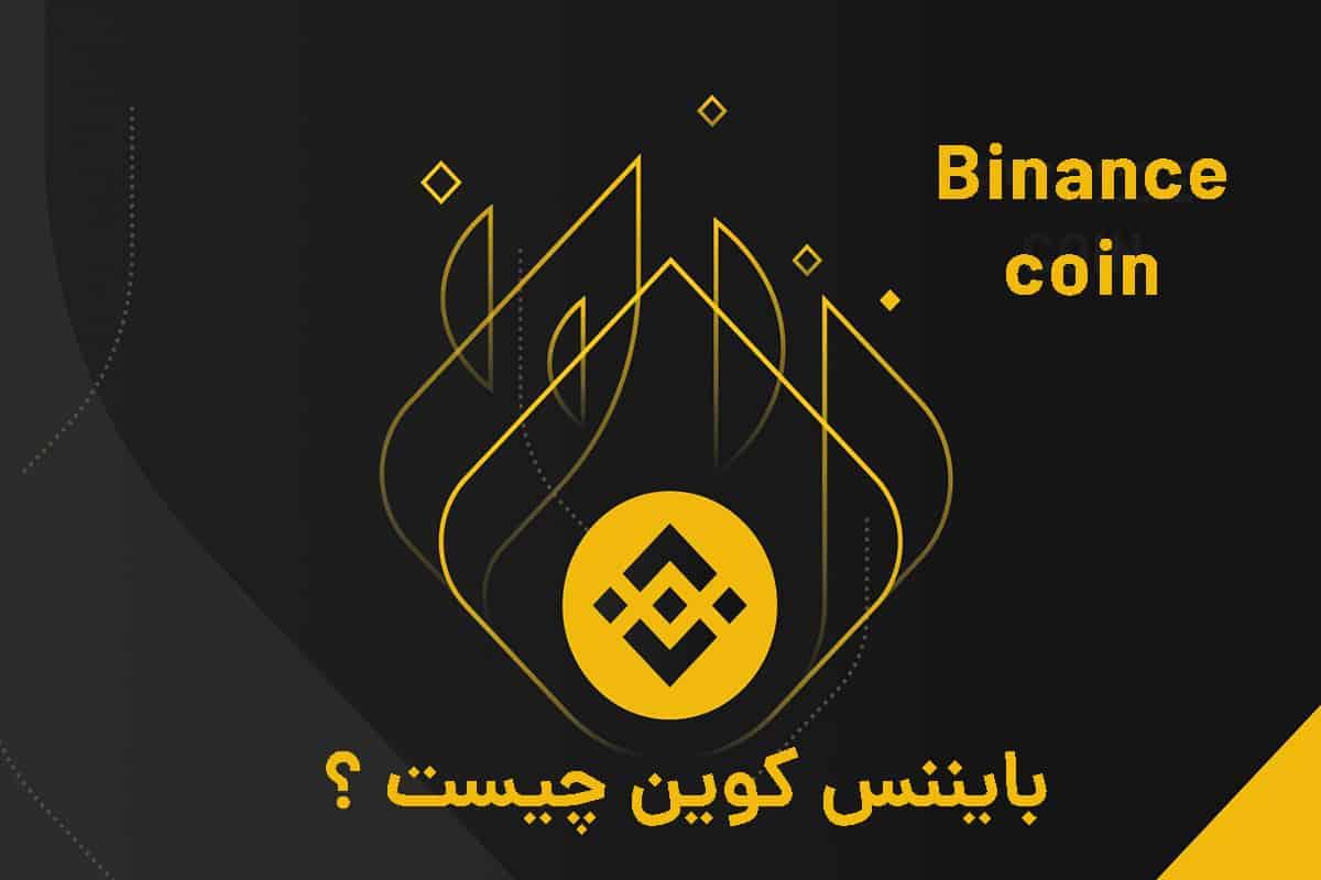 بایننس کوین چیست؟ مروری بر تاریخچه و کاربردهای رمزارز BNB