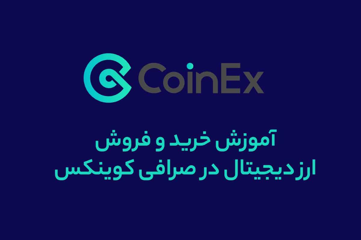 آموزش معامله ارز دیجیتال در صرافی کوینکس